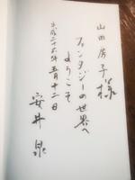 mryasui1.jpg